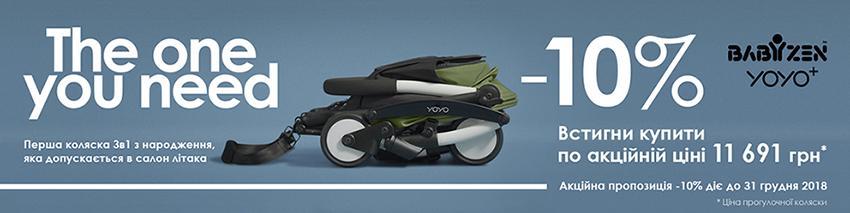 Купить со скидкой коляску Babyzen YOYO Киев, Одесса, Львов: цена, обзор, отзывы, продажа. | Vse-V-Dim
