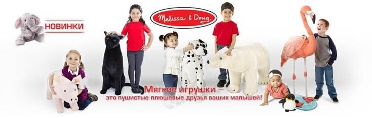 Купить Плюшевые игрушки Melissa&Doug с весенней скидкой 15% - vse-v-dim