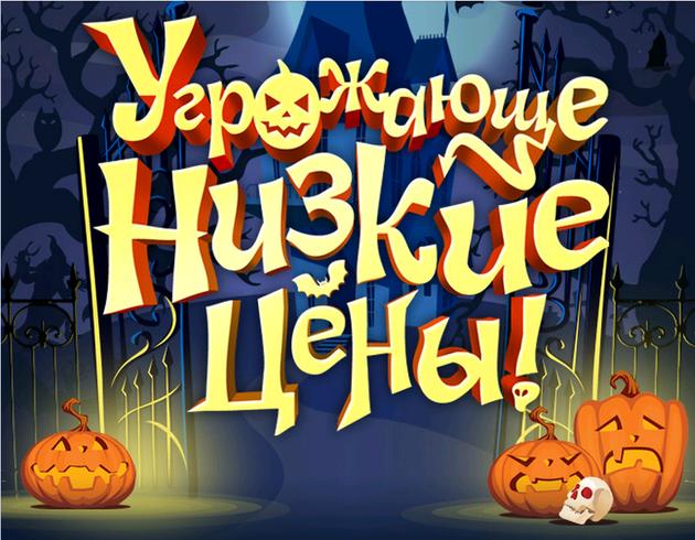 Праздник страшных скидок Halloween DAY - купить качественный ортопедический матрас со скидкой | Vse-V-Dim